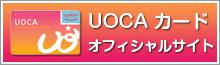 UOCAカードオフィシャルサイト