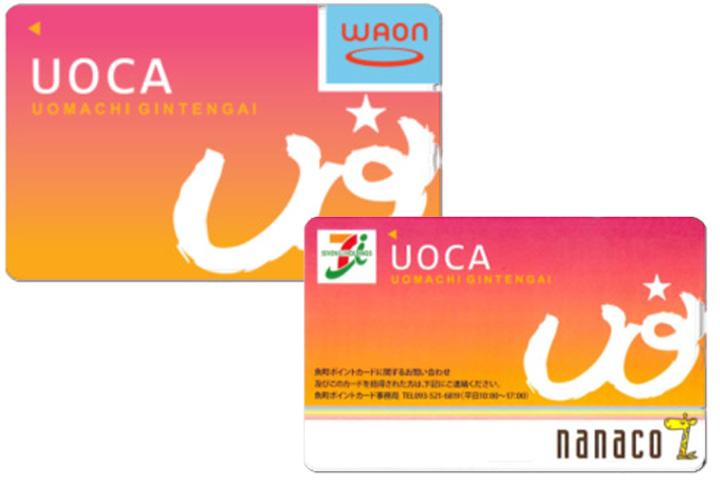 ICポイントカード事業のイメージ