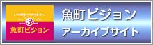 魚町ビジョン アーカイブサイト